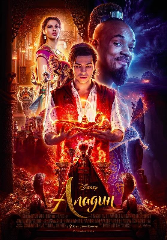 Aladin (sinhro.) - 3D