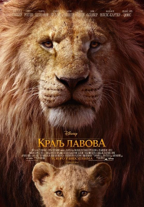 Kralj lavova (sinhro.) - 3D
